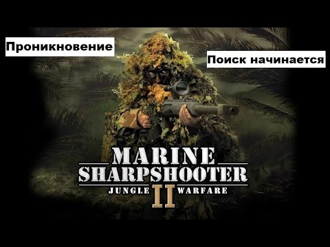 Морпех против терроризма 2 война в джунглях / Marine Sharpshooter II: Jungle Warfare -Прохождение#1