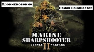Морпех против терроризма 2 война в джунглях / Marine Sharpshooter II: Jungle Warfare -Прохождение#1