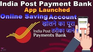 India Post Payment Bank App | How to Open Bank Account Online in India Post Payment Bank | IPPB App