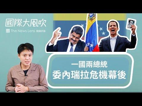 國際大風吹 誰是真總統:委內瑞拉風雲背後的大國角力 EP39