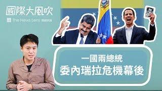 國際大風吹|誰是真總統:委內瑞拉風雲背後的大國角力|EP39