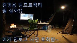 [제품리뷰] 캠핑용 빔프로젝터 구매 요령