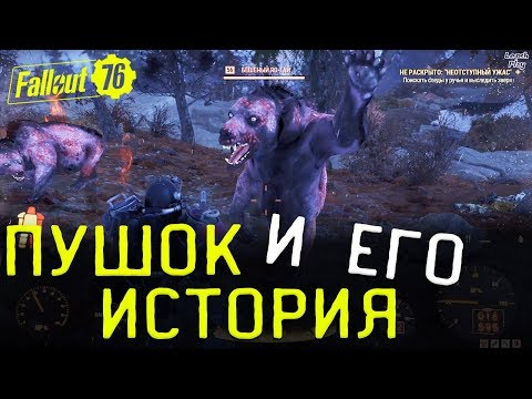 Fallout 76 Wild Appalachia - Не раскрыто Неотступный Ужас, история Пушка (Яо-Гай), Что скрывает Лоу