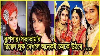 সত্যভামা-র অন্য রূপ, ভারী মেকআপ ও সাজসজ্জা ছাড়াই   Rupsha Unseen Photos   Star Jalsha Serial