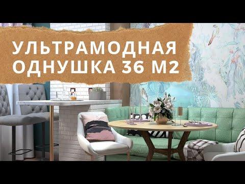Дизайн интерьера и ремонт УЛЬТРАМОДНОЙ однушки
