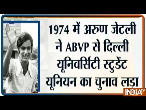 जानें किस तरह Arun Jaitley को राजनीती में मिली पहली सफलता