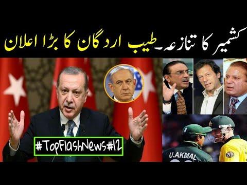 #TopFlashNews#12 : Turkey Recently Statement, Pakistan Australia Series