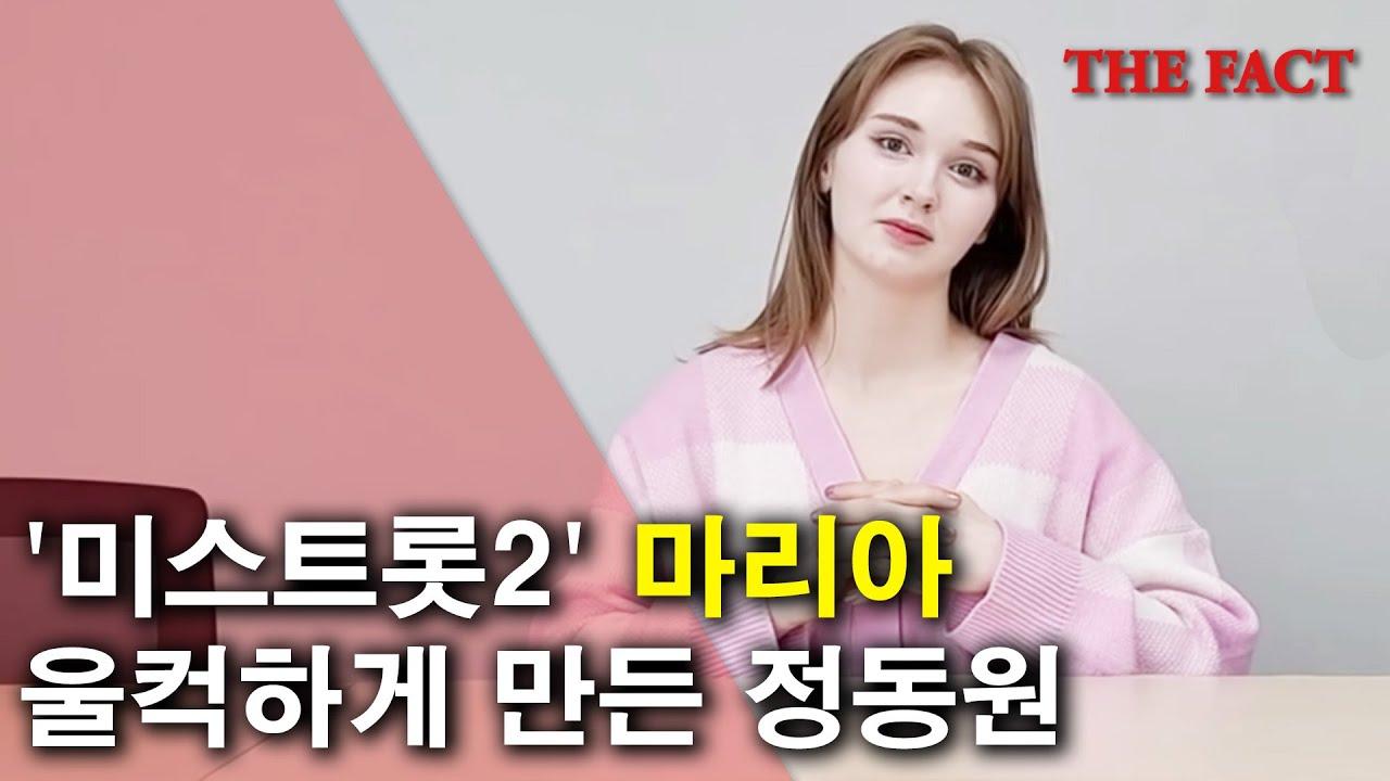 '미스트롯2' 마리아 울컥하게 만든 정동원