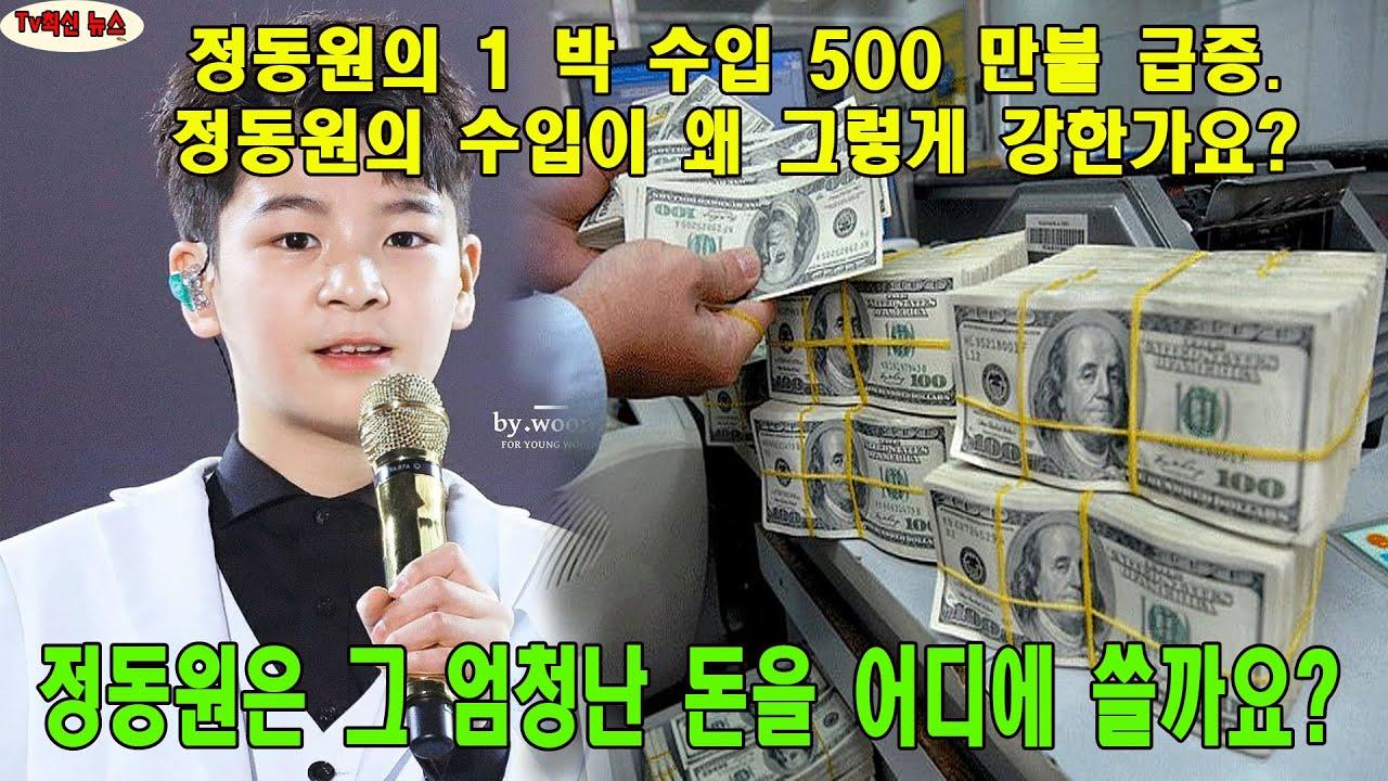 정동원의 1 박 수입 500 만불 급증. 정동원의 수입이 왜 그렇게 강한가요? 정동원은 그 엄청난 돈을 어디에 쓸까요?