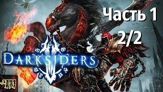 Ошибка Войны Прохождение Darksiders Warmastered Edition 1 22