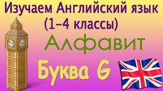 Видеокурс английского языка (1-4 классы) Алфавит. Буква G. Урок 7