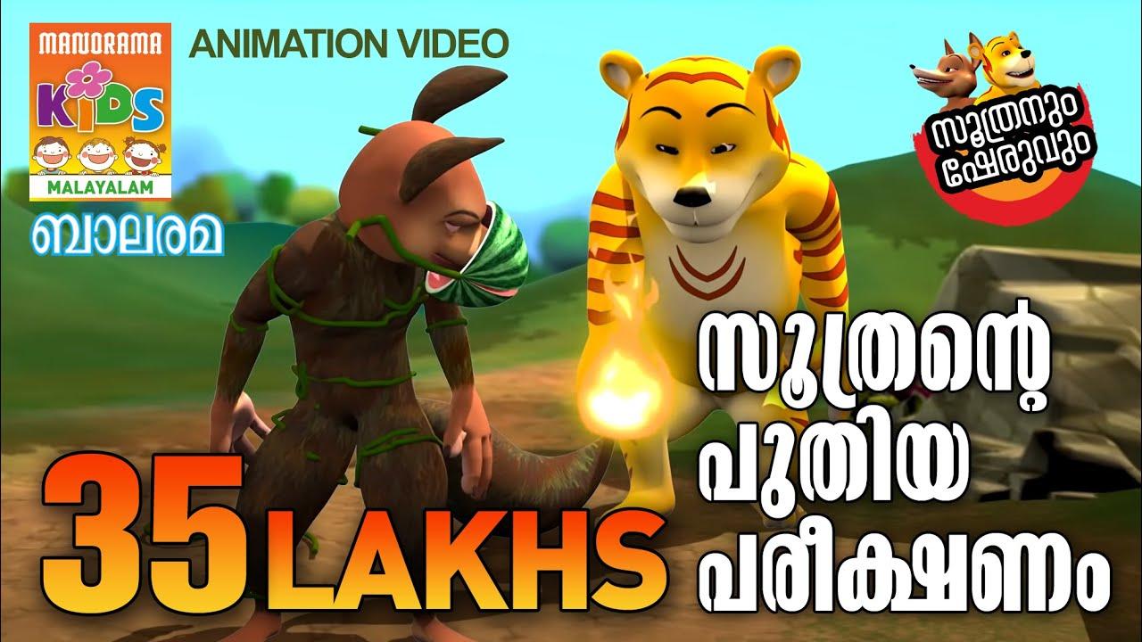 Download Soothrante Puthiya Pareekshanam | Soothranum Sheruvum | സൂത്രൻ്റെ പുതിയ പരീക്ഷണം   | Animation Video