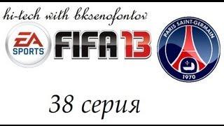 FIFA 13 Карьера за ПСЖ 38 серия(Подписывайтесь на канал http://www.youtube.com/user/bksenofontov/featured Так же советую посетить официальную группу нашего..., 2013-08-28T04:25:38.000Z)