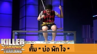 "Killer Karaoke Thailand - ตั้ม ""บ่อ พัก ใจ"" 26-08-13"