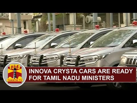 Innova Crysta cars are ready for Tamil Nadu Ministers | Thanthi TV
