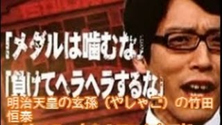 明治天皇の玄孫(やしゃご)の竹田恒泰氏が19日、自身のブログを更新。...