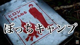 ヒロシキャンプ【BS-TBS『ヒロシのぼっちキャンプ』撮影の合間に撮った素材を編集してみた】 thumbnail