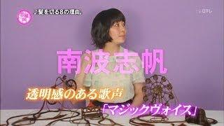 【南波志帆オフィシャルHP】 http://www.nanbashiho.com/ 【Music】 ▽ O...