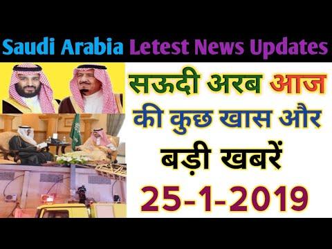 25-1-2019_Saudi Arabia Today Letest News Updates,, सऊदी अरब की खास खबरें,,By Raaz Gulf News