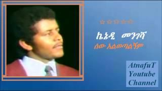Kennedy Mengesha - ሰው አልወጣልኝም - Sew Alwotalgnim