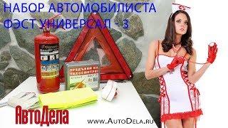 Набор автомобилиста ФЭСТ «Универсал-3», обзор