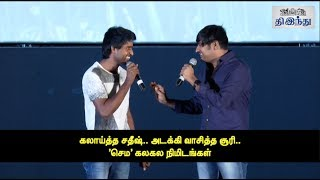 Soori and Sathish - Fun moments in SEMA Audio Launch | Tamil The Hindu