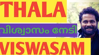 VISWASAM MOVIE REVIEW  |THALA |AJITH KUMAR |#VISWASAM