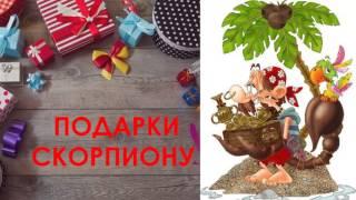 видео Подарок Скорпиону