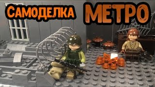 Самоделка - МЕТРО!! (Сборка, обзор, из лего!)  (16 серия самоделок)