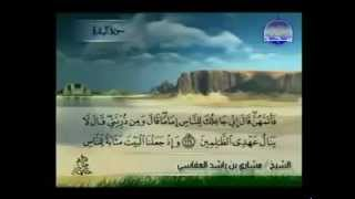 Video Quran Juz' 1 Shaikh Mishary Rashid Alafasy download MP3, 3GP, MP4, WEBM, AVI, FLV November 2018