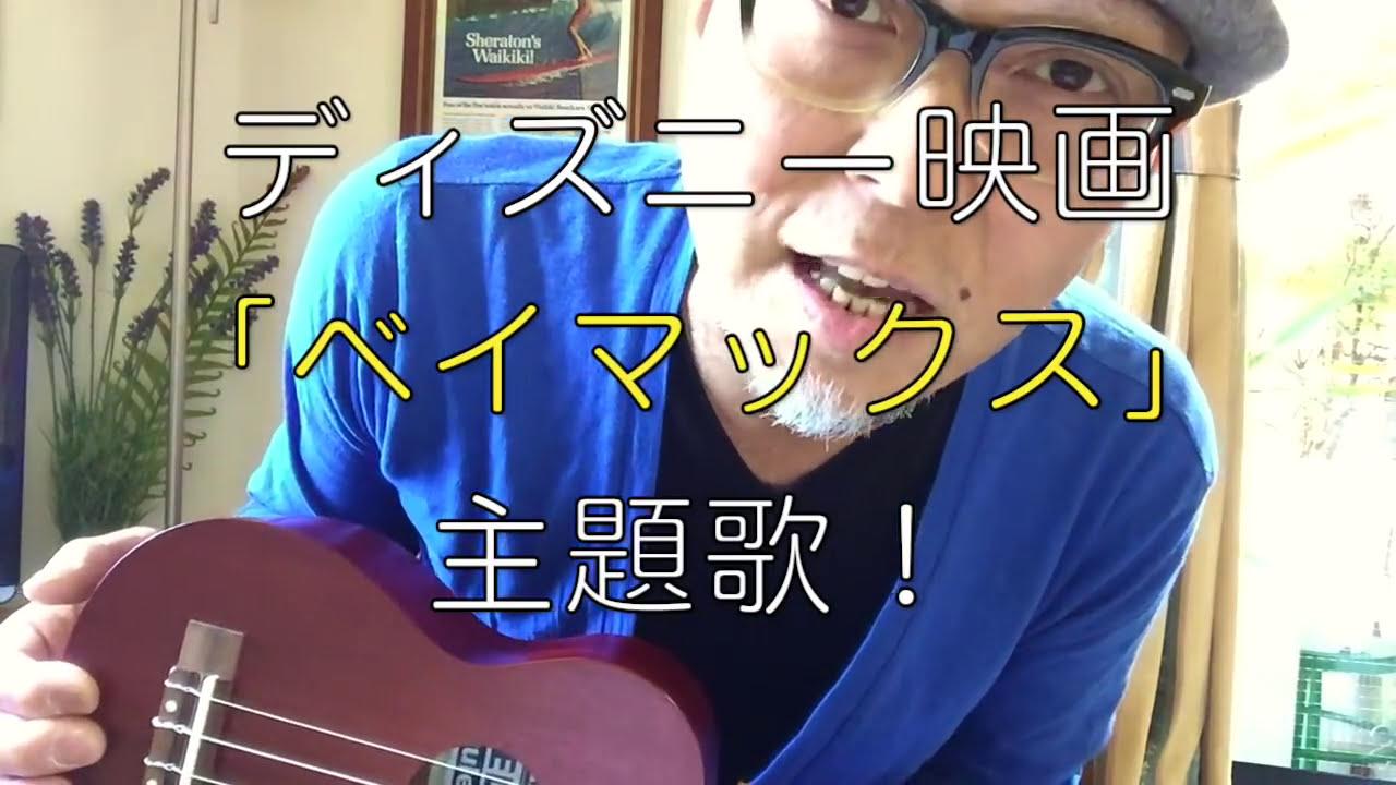 Story - AI  / ウクレレ・カンタン版カバー【コード&レッスン付】GAZZLELE