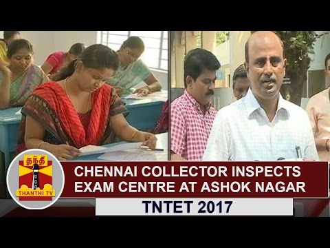 TNTET 2017 | Chennai District Collector Anbuselvan inspects Examination Centre at Ashok Nagar