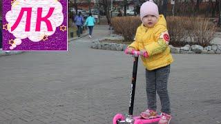 Катаемся на самокате. Катя гуляет с папой. Ride a scooter. Kate walks with my dad.(Катя катается на самокате, гуляет с папой на прудах, катается с горки, по дороге видим как на воде плавает..., 2016-04-25T06:06:55.000Z)