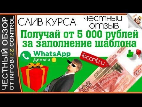 Получай от 5 000 рублей за заполнение шаблона. ✅ WhatsApp Деньги / ЧЕСТНЫЙ ОБЗОР / СЛИВ КУРСА
