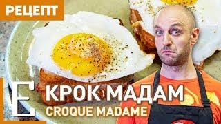 Крок мадам — рецепт сэндвича с яйцом Едим ТВ