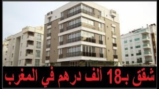 Maroc خبر عاجل.... شقق بـ18 ألف درهم في المغرب
