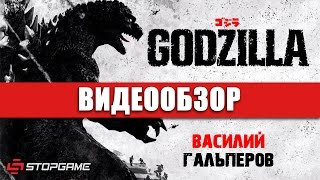 Обзор игры Godzilla