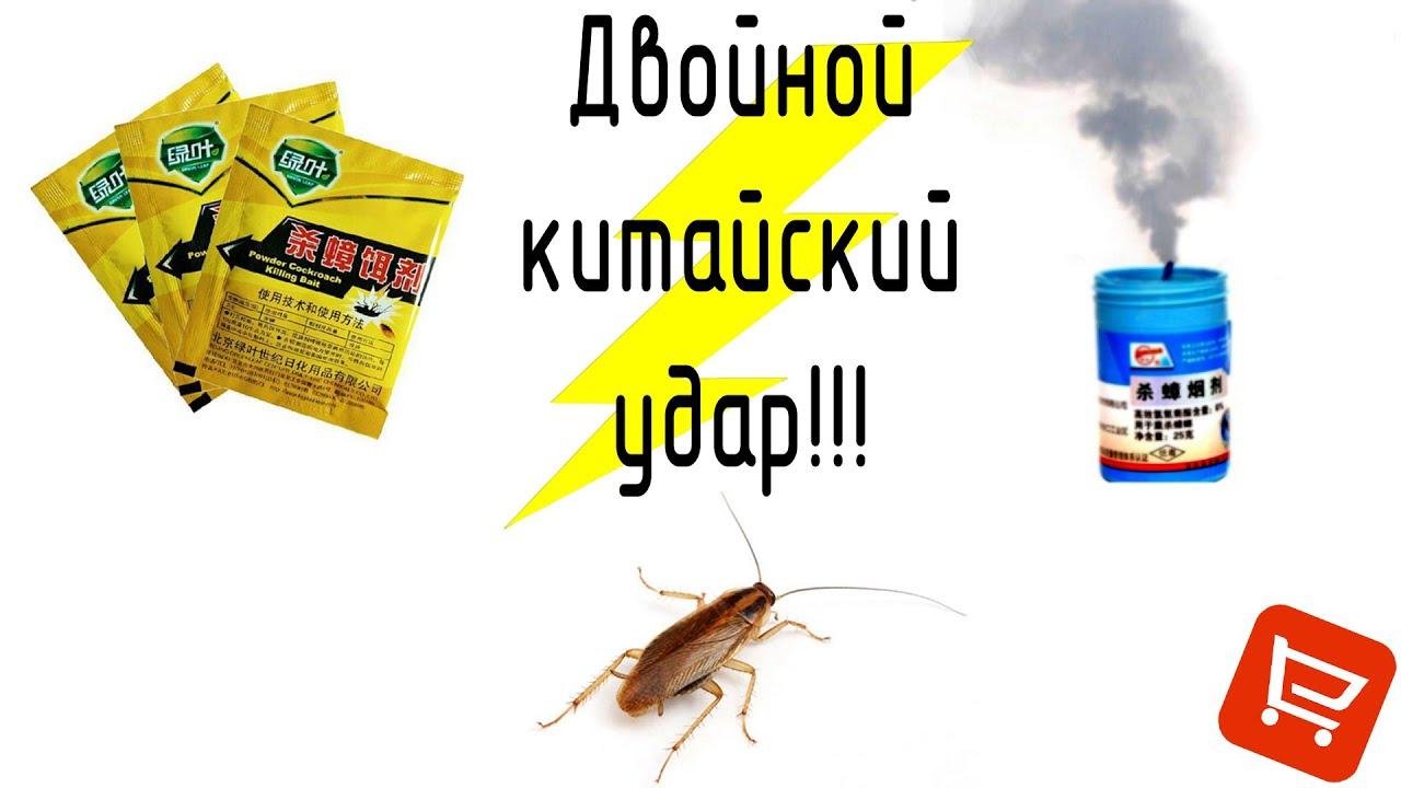 Эффективное средство от тараканов - мини-набор дезинфектора .