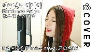 君の名は (Kimino nawa) - なんでもないや (Nandemonaiya) ┃Cover by Raon Lee