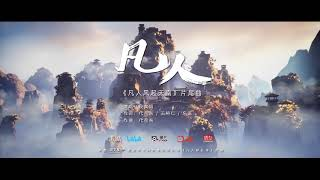[MV]段奥娟 -凡人(《凡人风起天南》凡人修仙传片尾曲) 'A Record of a Mortal's Journey to Immortality' ed by Duan Aojuan