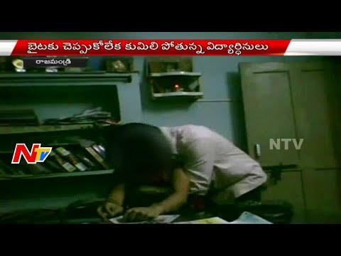 Leaked Video: Teacher molestation  On Girls in Rajahmundry | NTV thumbnail