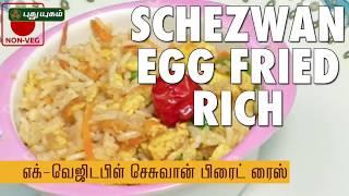 Spicy Schezwan Egg Fried Rice Recipe | Puthuyugam Recipes