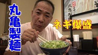 ≪おネギたっぷり爆盛≫【丸亀製麺】ちょい飲みあとの冷ぶっかけうどんが旨かった!