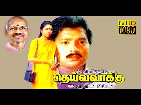 Deiva Vaakku | Karthik,Revathi,Vadivelu | Superhit Tamil Movie HD