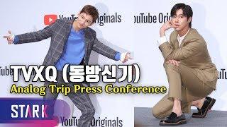 "TVXQ, Analog Trip Press Conference ('아날로그 트립' 최강창민, ""돈은 권력입니…"