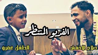 شاهد المفاجأة صلاح الاخفش يلتقي ب عمرو بائع الماء   دويتو رائع