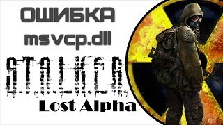 видео STALKER Lost Alpha/ Решение ошибки - MSVCP120.dll.