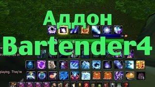 Аддон для изменения интерфейса - Bartender4