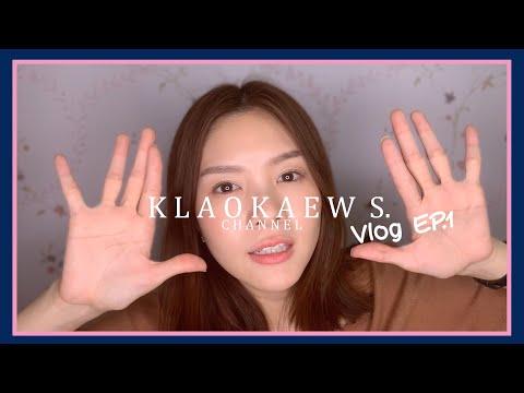 Vlogเกล้าแก้ว EP.1 ทำช่อง Youtube ครั้งแรก + รีวิว favorite toners   จีน เกล้าแก้ว   Klaokaew s.