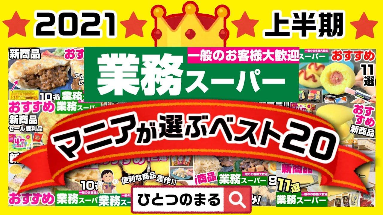 【業務スーパー】最新版✨2021年上半期買って良かったものランキング20!マニアが選ぶおすすめリピート商品 ひとつのまる 業務用スーパー